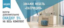 """Закажи мебель """"ПАТРИЦИЯ"""" и получи скидку 5%!"""